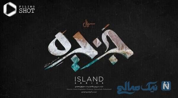 دانلود قسمت ۱ جزیره   قسمت اول سریال جزیره سیروس مقدم