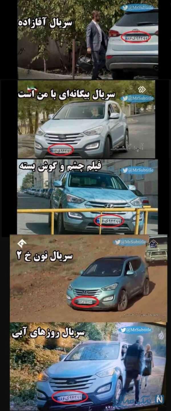 خودروهای تکراری در سریال ها