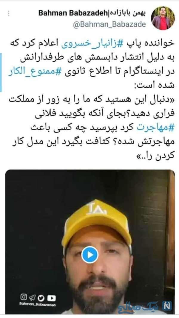 توئیت بهمن بابازاده