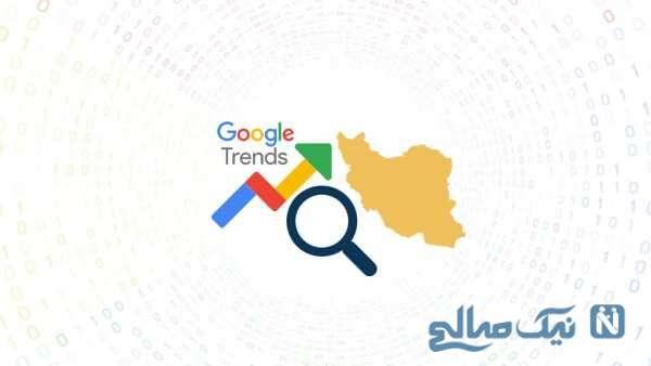 بیشترین جستجو ایرانیان در گوگل در اردیبهشت