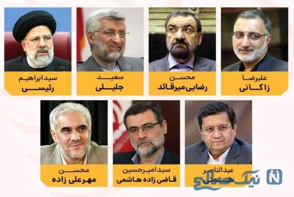 تصاویر نامزدهای انتخابات ریاست جمهوری