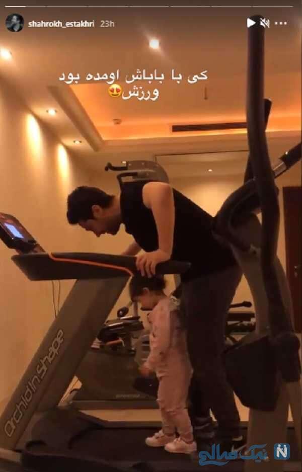 ورزش شاهرخ استخری و دخترش