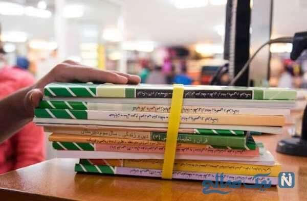 زمان توزیع کتاب های درسی دانش آموزان