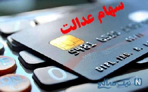 خبرهای مهم درباره کارت اعتباری ۷ میلیونی سهام عدالت