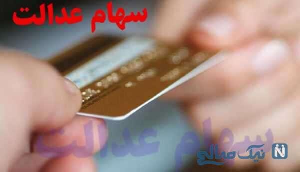 جزئیات جدید از کارت اعتباری 7 میلیونی سهام عدالت
