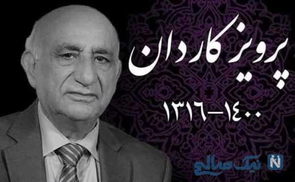 پرویز کاردان بازیگر ایرانی