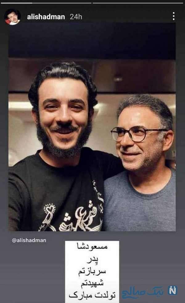 تبریک تولد علی شادمان برای پدرش
