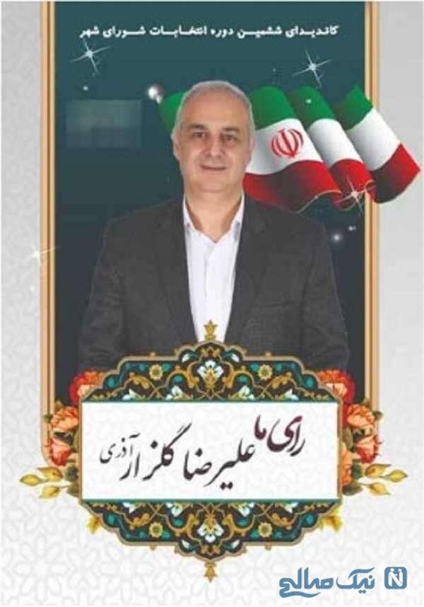 علیرضا گلزار کاندید انتخابات شورای شهر