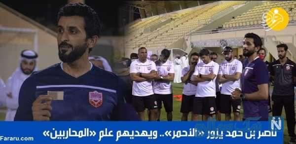اقدام عجیب پسر پادشاه قبل از بازی ایران و بحرین