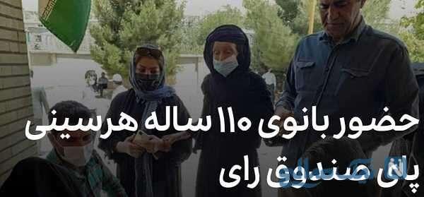 حضور زن 100 ساله در انتخابات 1400