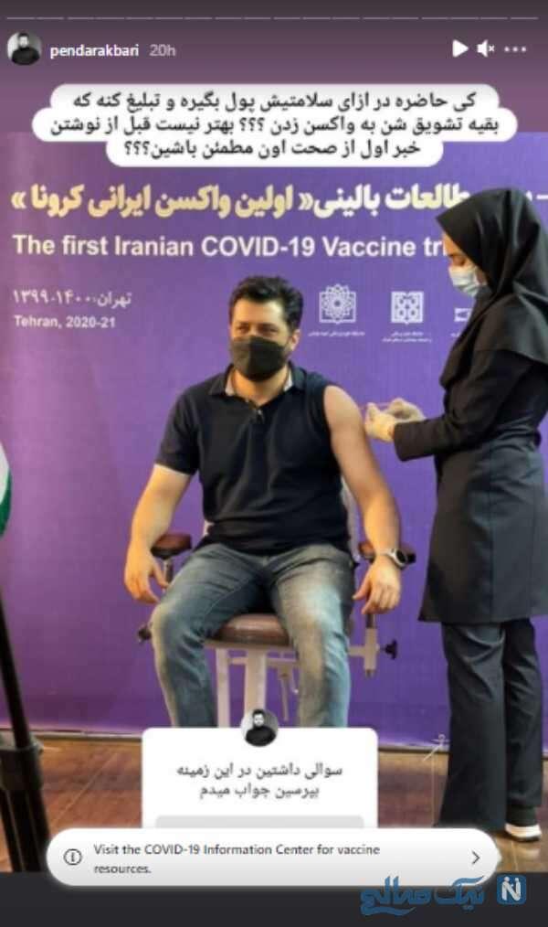 تزریق واکسن ایرانی توسط پندار اکبری