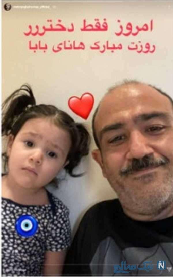 تبریک روز دختر مهران غفوریان