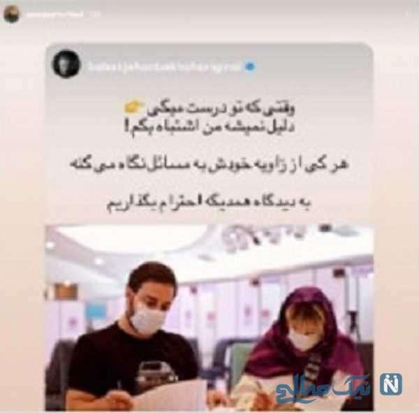 تزریق واکسن کرونای بابک جهانبخش و همسرش