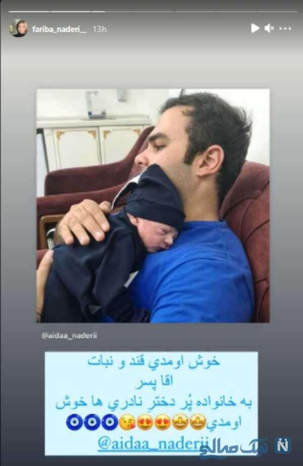 برادرزاده تازه متولد شده فریبا نادری