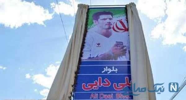 بلوار و خیابان علی دایی