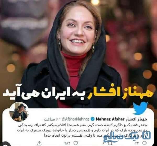 خبر مهناز افشار در توییتر از بازگشتش به ایران