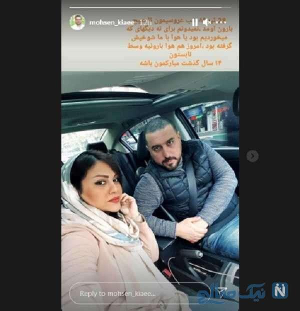 چهاردهمین سالگرد ازدواج محسن کیایی