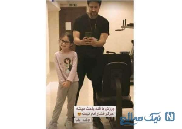 شاهرخ استخری و دخترش هنگام ورزش کردن