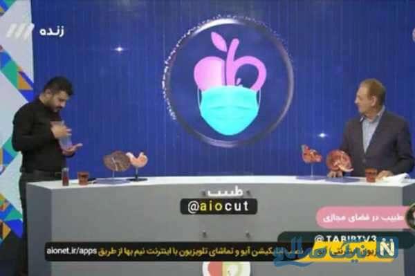 سوتی عجیب مجری تلویزیون در برنامه زنده