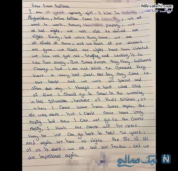 نامه دختر افغانستانی
