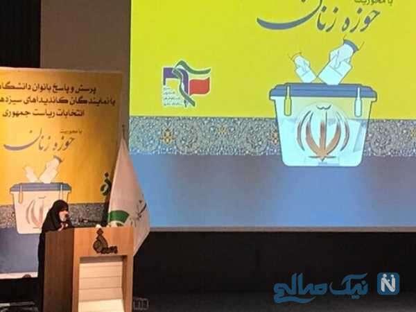 سخنرانی جمیله علم الهدی همسر رئیسی