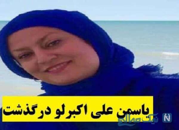 درگذشت یاسمن علی اکبرلو بر اثر کرونا