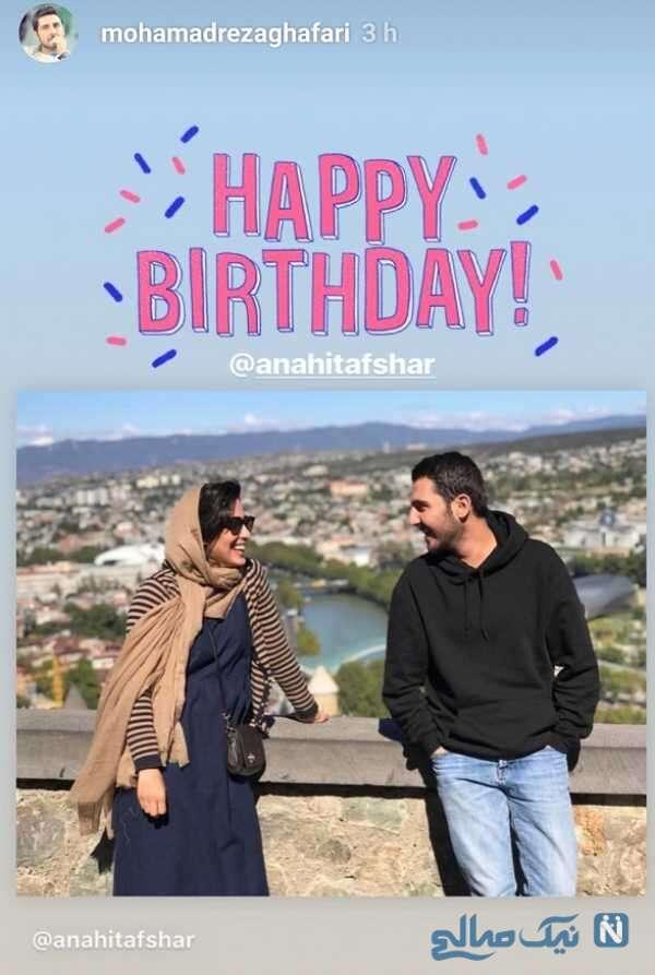 تبریک سال تولد آناهیتا افشار توسط محمدرضا غفاری