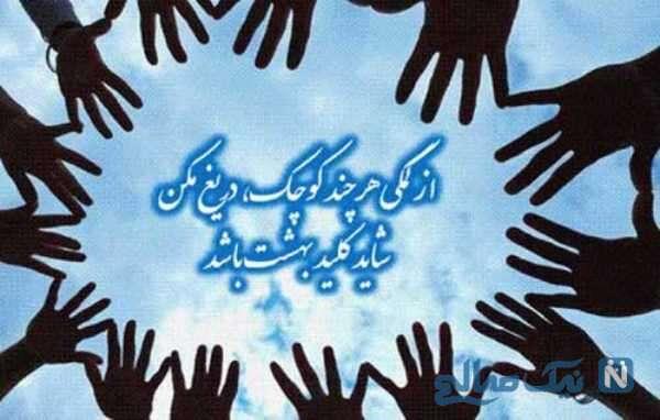 کمک به فقرا و نیازمندان