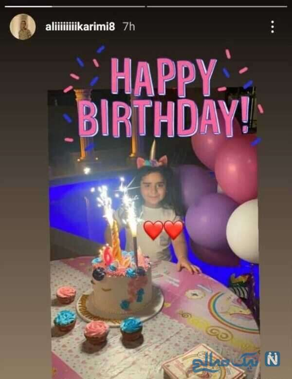 جشن تولد دختر علی کریمی