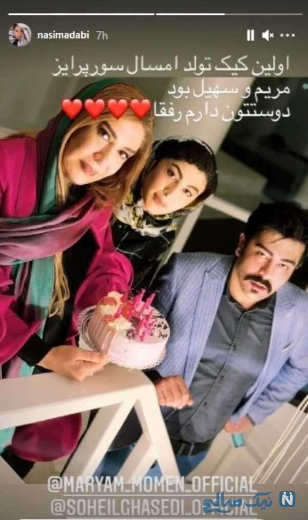 جشن تولد 45 سالگی نسیم ادبی