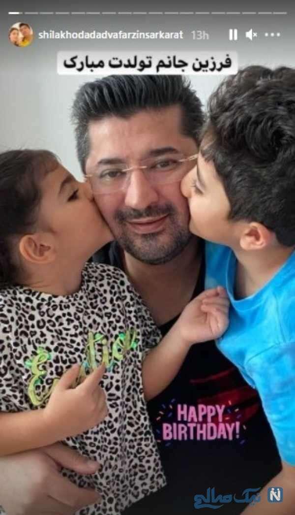 تبریک عاشقانه شیلا خداداد برای تولد همسرش