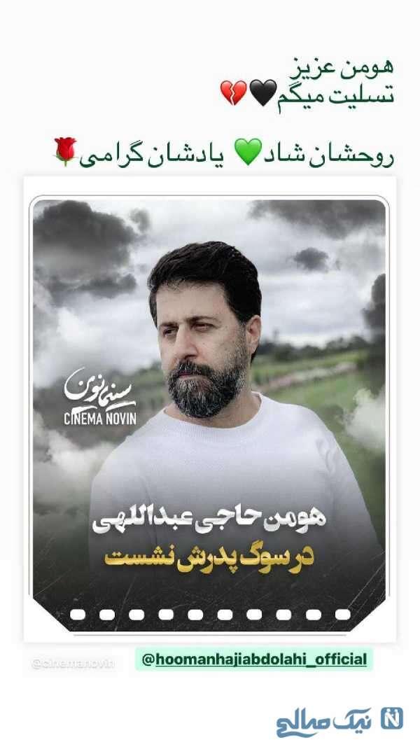 پیام تسلیت مجید صالحی به عومن حاج عبداللهی