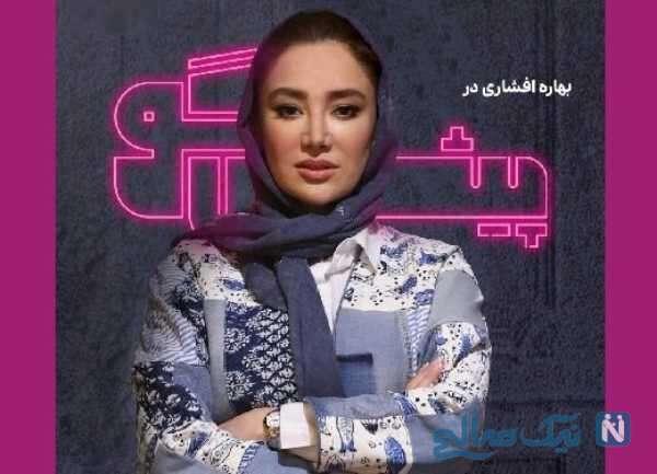 بازیگر بهاره افشاری در برنامه پژمان جمشیدی