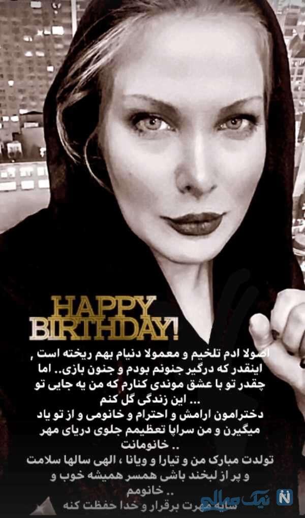 تبریک تولد رضا صادقی به همسرش