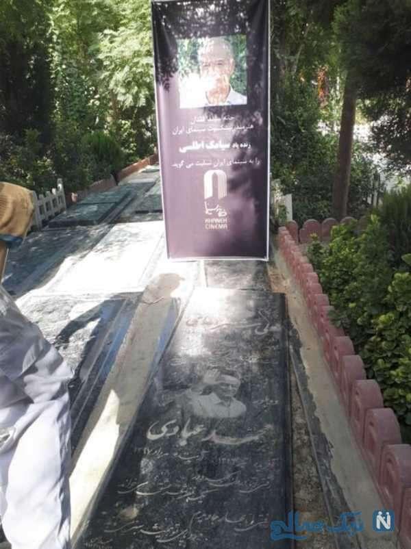 مراسم خاکسپاری سیامک اطلسی بازیگر