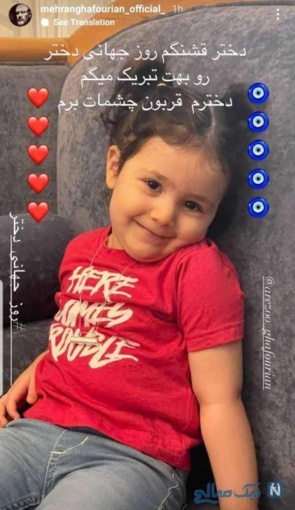 تبریک مهران غفوریان برای دخترش