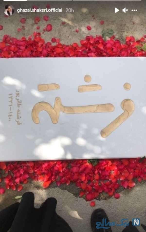 تصویری از سنگ قبر فرشته طائرپور