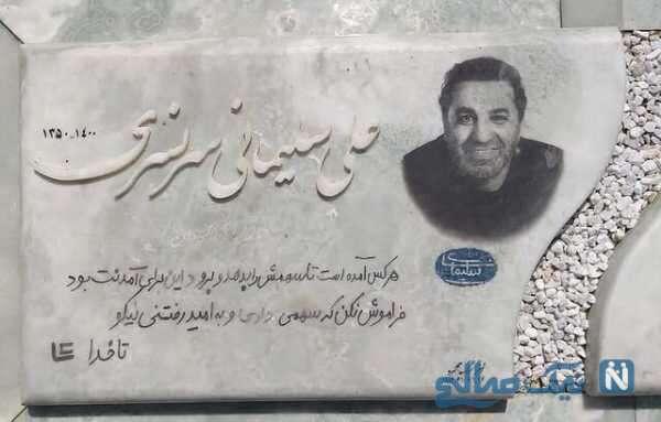 نوشته سنگ مزار علی سلیمانی