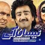 عکس از پشت صحنه سریال نیسان آبی با حضور یکتا ناصر و منوچهر هادی