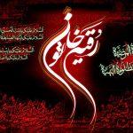 اشعار شهادت حضرت رقیه (س) دختر امام سوم شیعیان!
