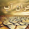 وضعیت جیرهبندی آب در سال ۹۷