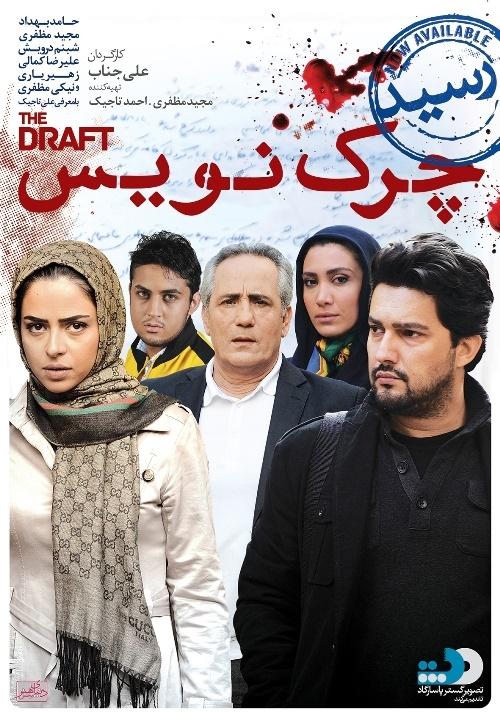 دستیار مسعود کیمیایی فیلم جنایی ساخت / «چرکنویس» با بازی حامد بهداد در شبکه نمایش خانگی