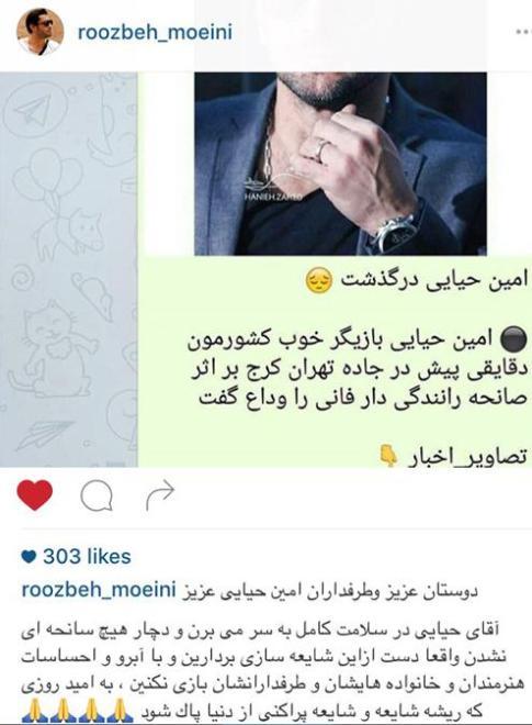 شایعه درگذشت امین حیایی در اتوبان کرج!+عکس