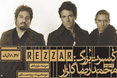 """گفت و گو با """"محمدرضا گلزار""""٬ سرپرست گروه """"ریزار"""""""