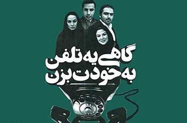 ازدواجهای اجباری از زبان شهره سلطانی + عکس