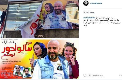 واکنش رضا عطاران به پاره کردن بیلبوردهای فیلم «من سالوادور نیستم»!+عکس
