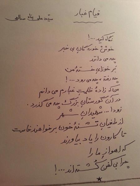 شعر سیدعلی صالحی برای اهواز غبارآلود +عکس
