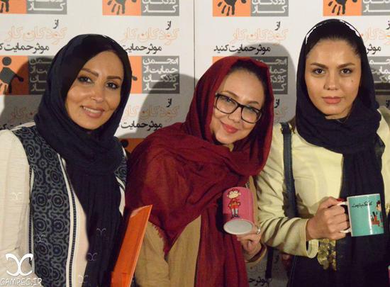 حضور بازیگران مشهور زن در انجمن حمایت از کودکان کار + تصاویر
