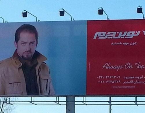 تابلوهای بهرام رادان در پاسداران تهران + عکس