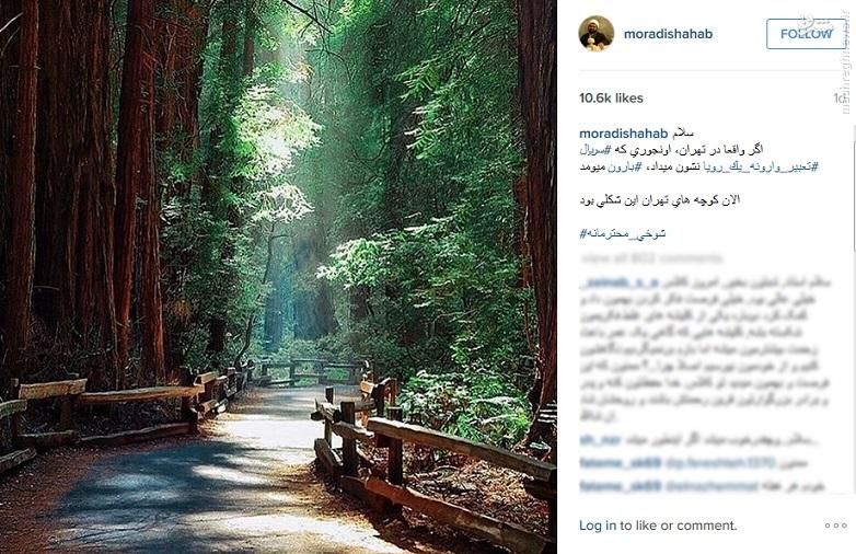 واکنش اینستاگرامی شهاب مرادی به سریال فریدون جیرانی+عکس